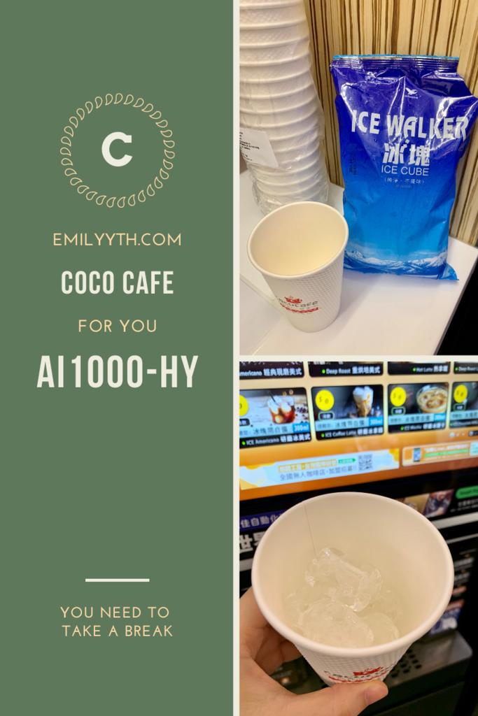 Ai1000-HY全自動商用咖啡機.PNG