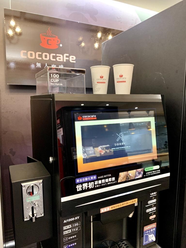 coco cafe智能咖啡機 預約體驗.jpg