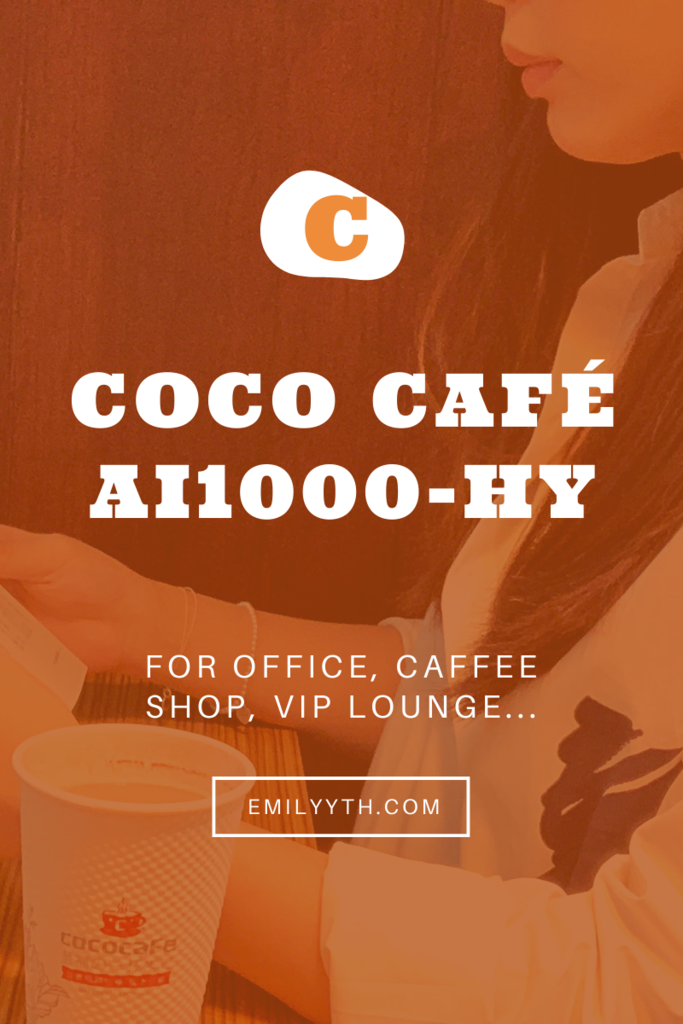 coco cafe Ai1000-HY全自動商用咖啡機 租賃.PNG