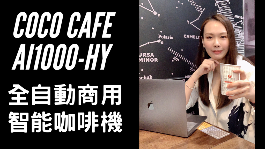 coco cafe 全自動商用智能咖啡機cover.PNG
