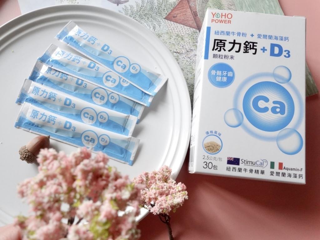 悠活原力_原力鈣+D3_保健食品.jpg