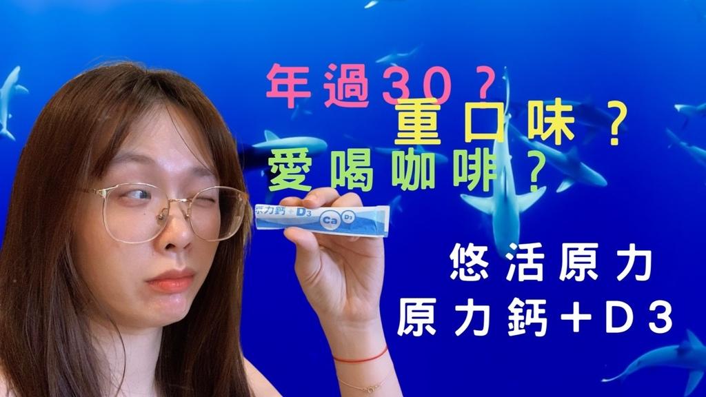 悠活原力_原力鈣+D3_cover.jpg