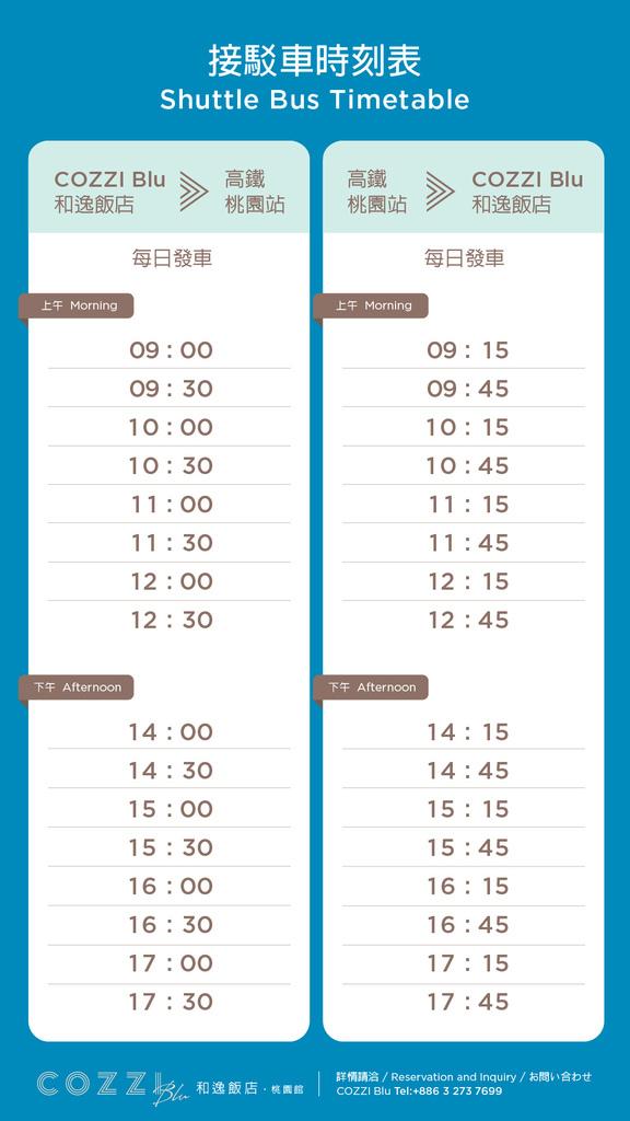 2020.09起-接駁車時刻表.jpg