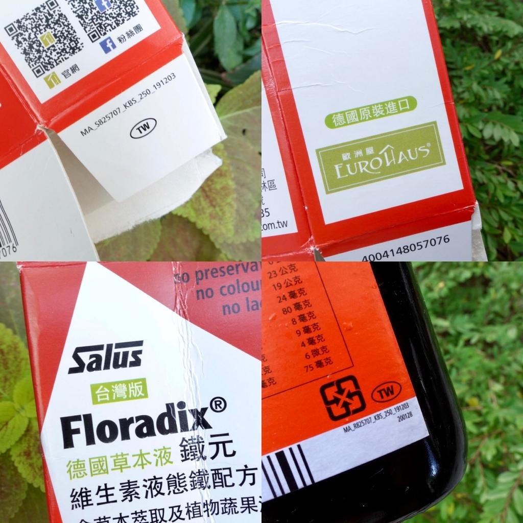 德國鐵元Floradix iron.JPG