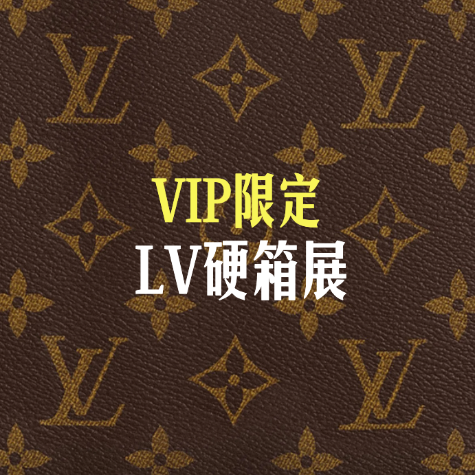 VIP限定.png