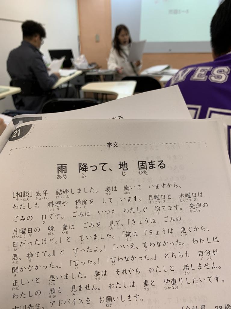 日本俚語01.JPG