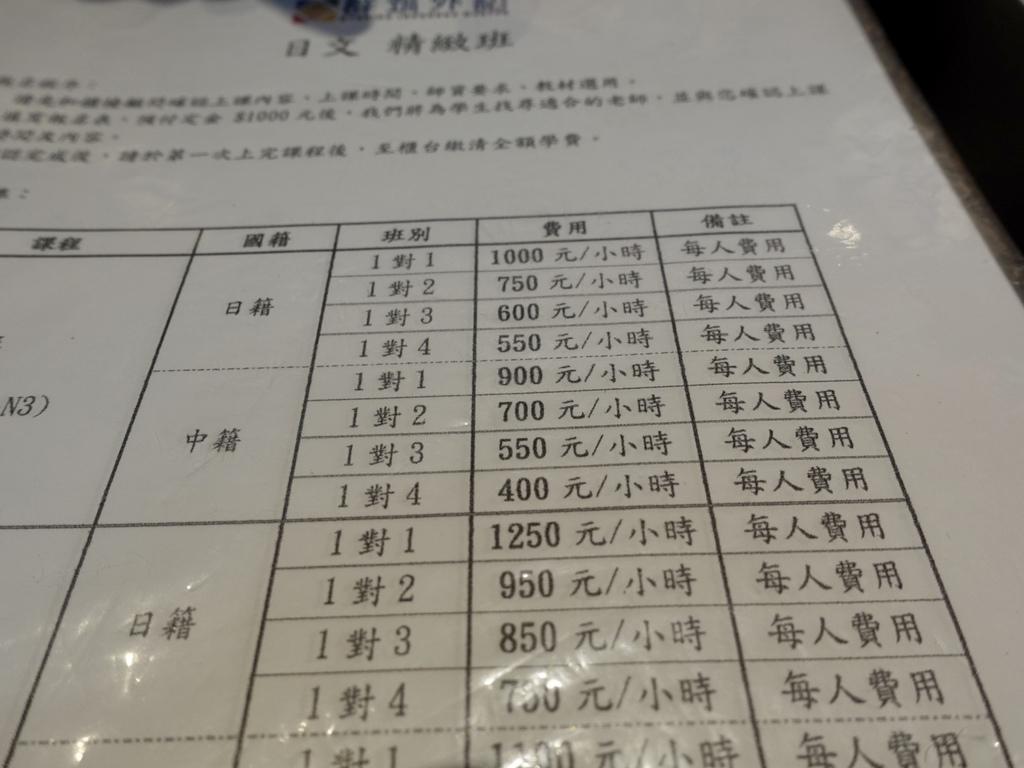 日文補習班學費06.jpg