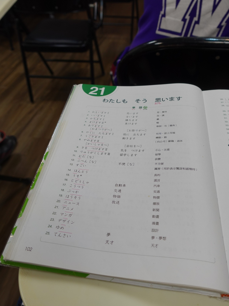日文補習班學費07.JPG