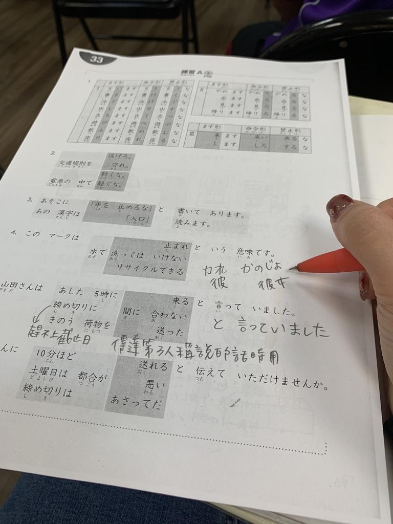 日文翻譯05.JPG