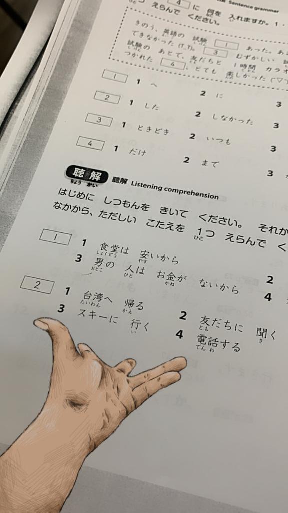 日文學習02.JPG