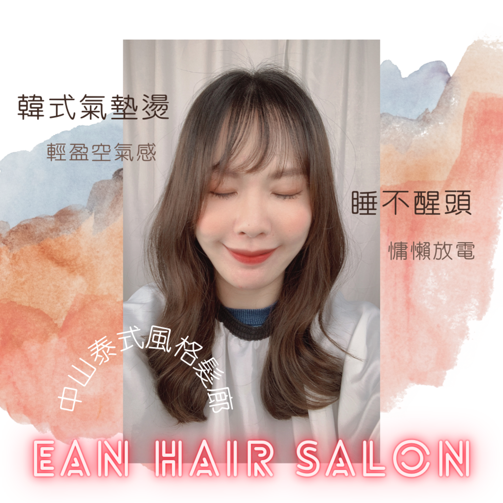 EAN Hair Salon Cover.PNG