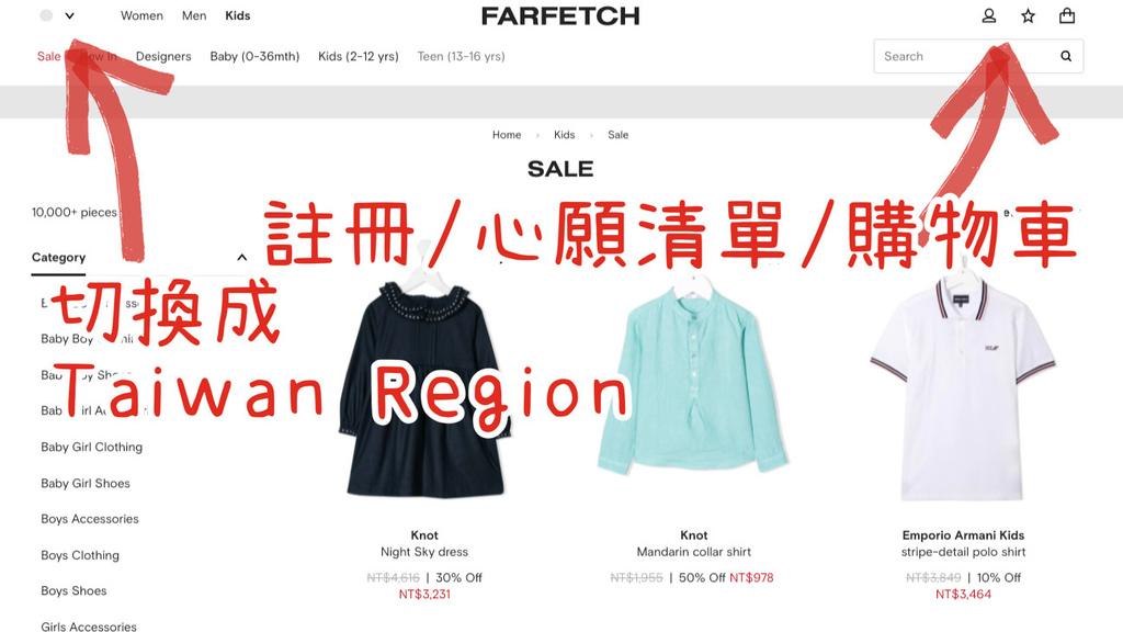 Farfetch最新註冊教學.JPG