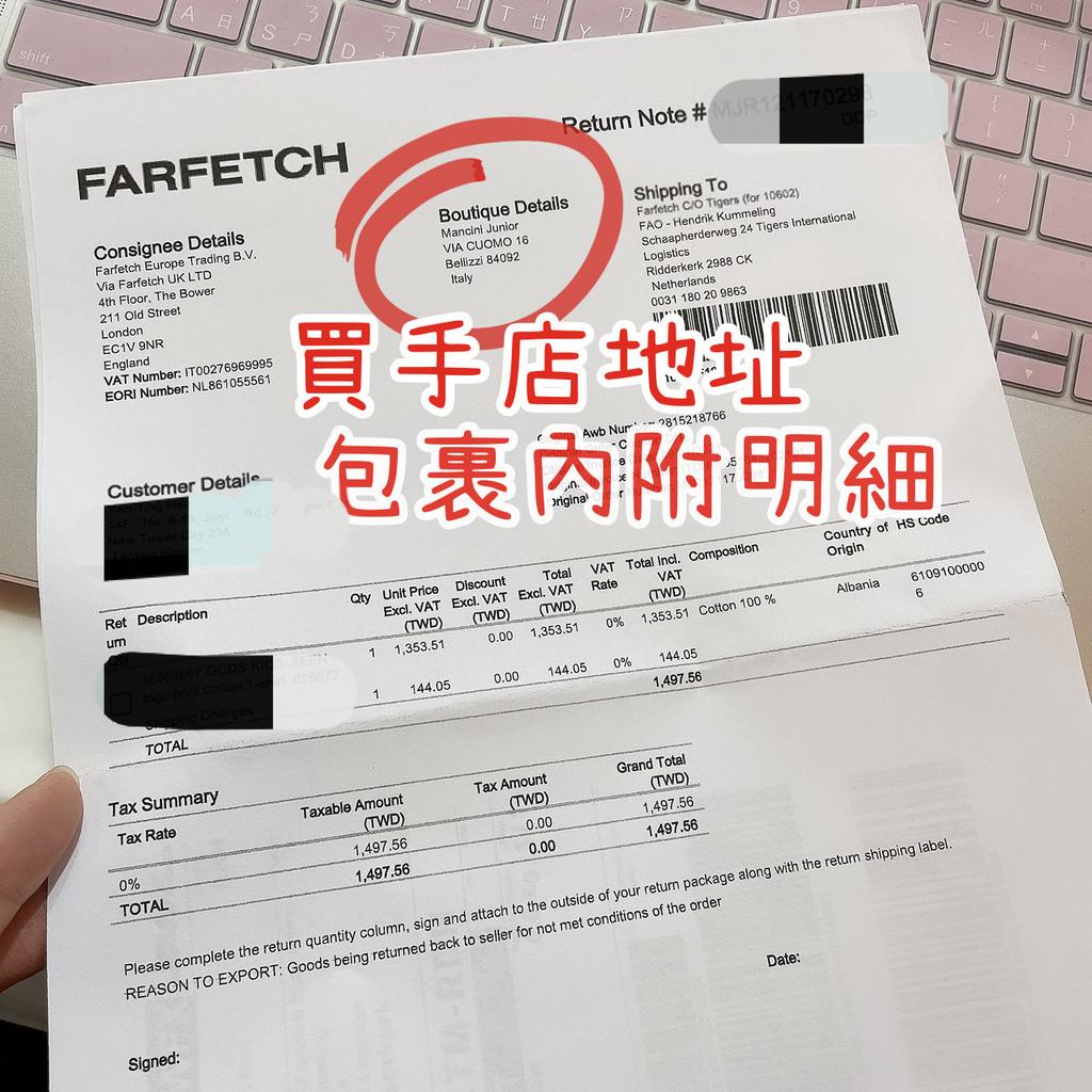 Farfetch收據明細.JPG