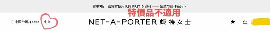 Net-A-Poter購物教學.jpg