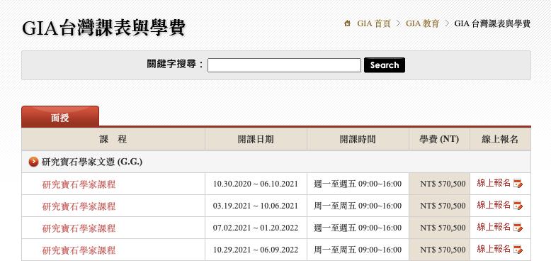 GIA台灣課表與學費.png