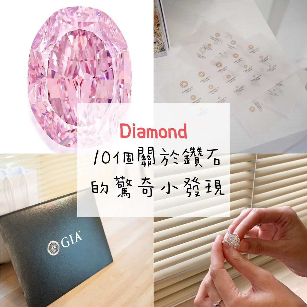 鑽石Cover.jpg