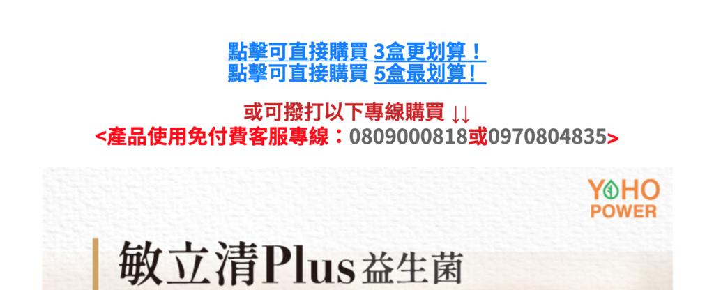 悠活原力服務專線.png