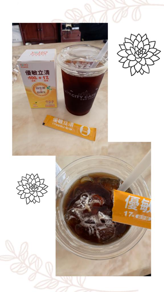 益生菌+飲品.PNG