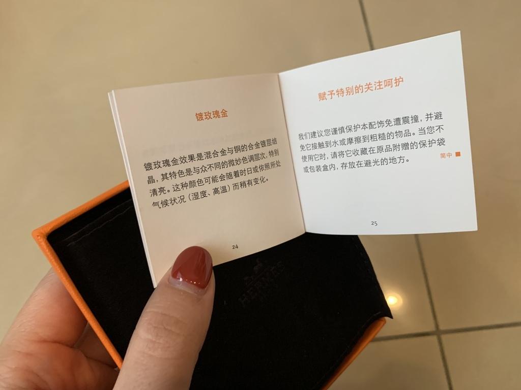 愛馬仕產品說明書.jpg