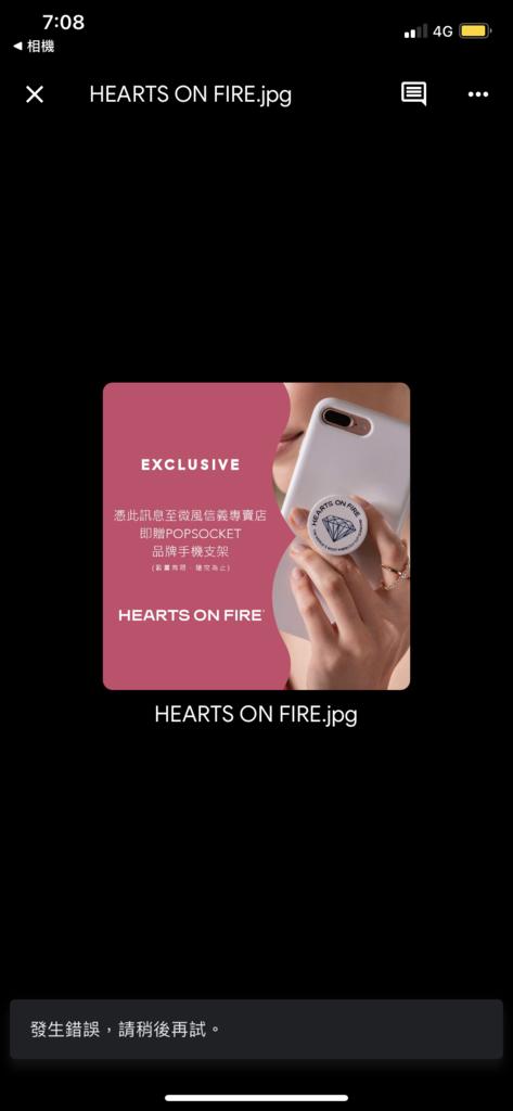 2021微風之夜_Hearts on fire手機支架.PNG