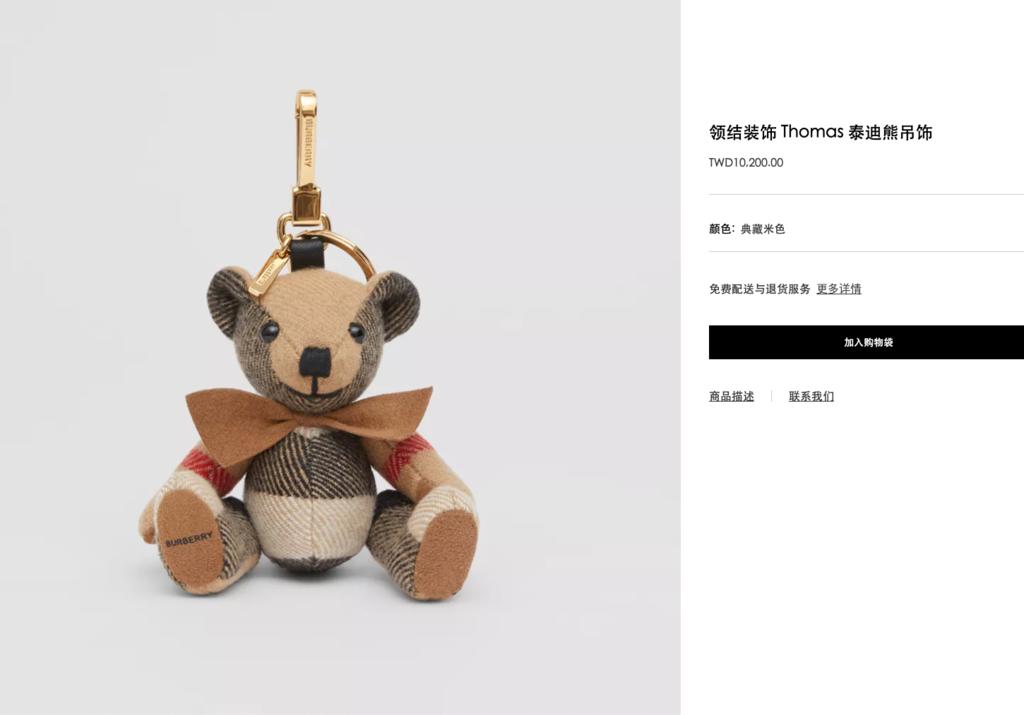 2021Burberry Thomas Vintage熊價格.png