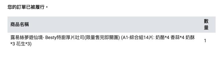 4.特廚Besty_厚片吐司.png