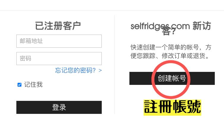 Selfridges註冊教學01.png