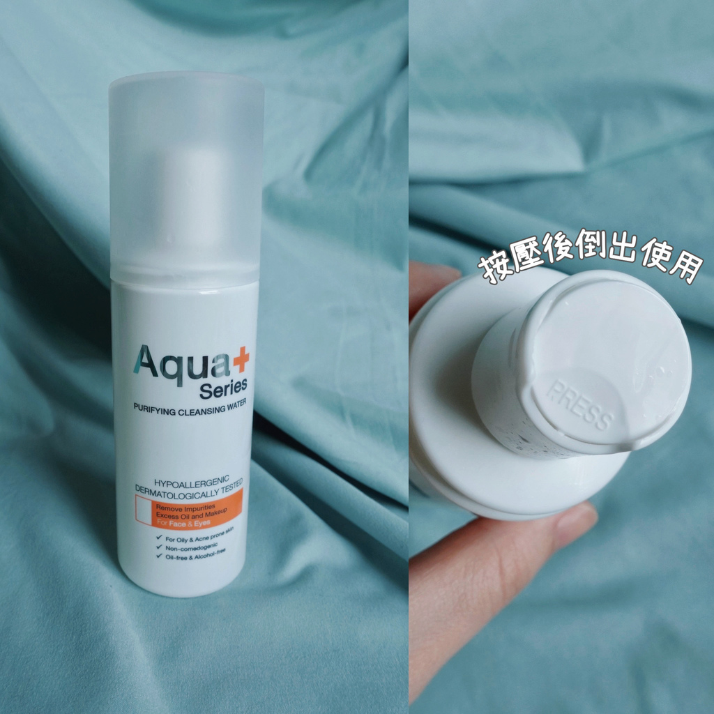Aqua+雅可嘉保養品01.JPG