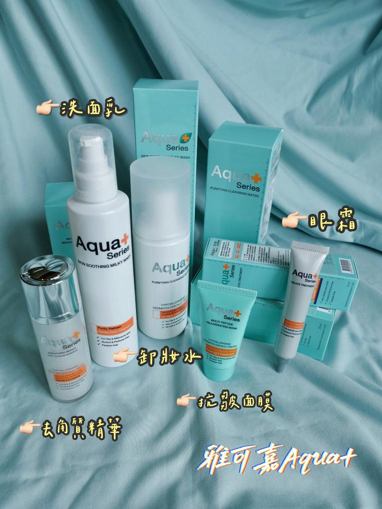 Aqua+雅可嘉保養品03.JPG