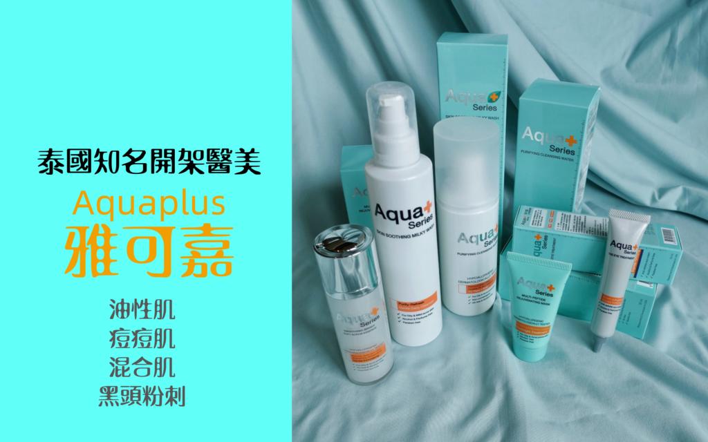 Aquaplus cover.png