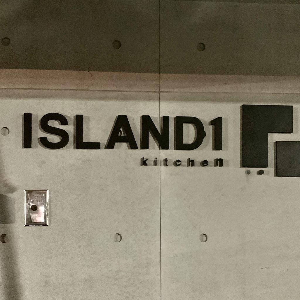 台北美食推薦_一號島廚房.jpg