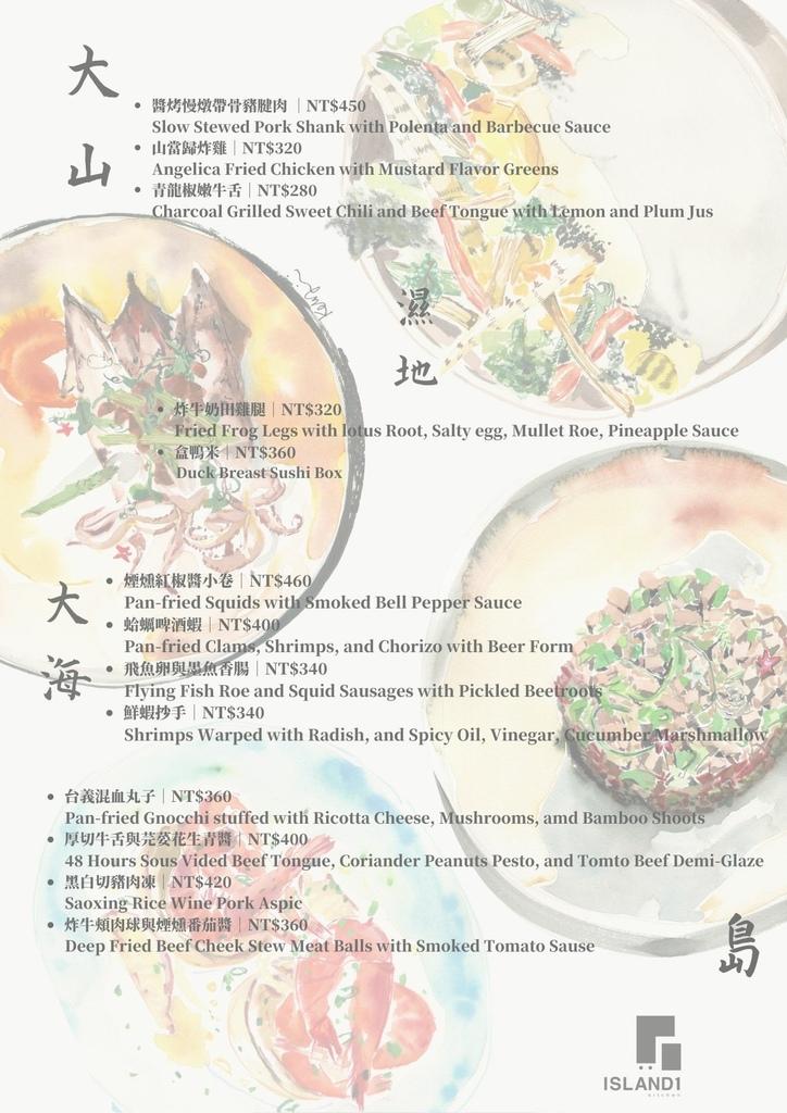 一號島廚房菜單01.jpeg