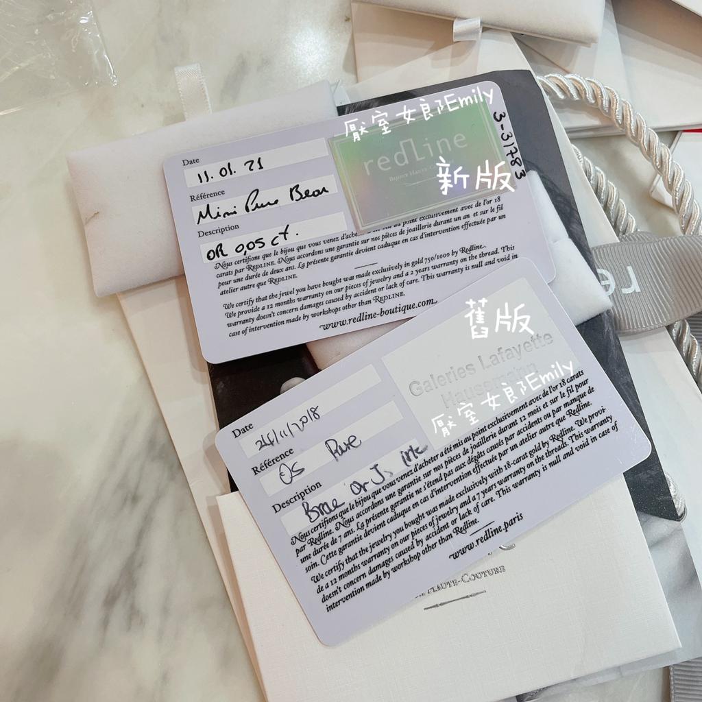 redline新舊保證卡.png