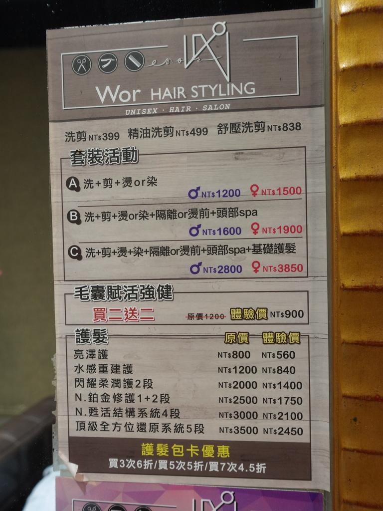 Wor髮廊價目表.JPG