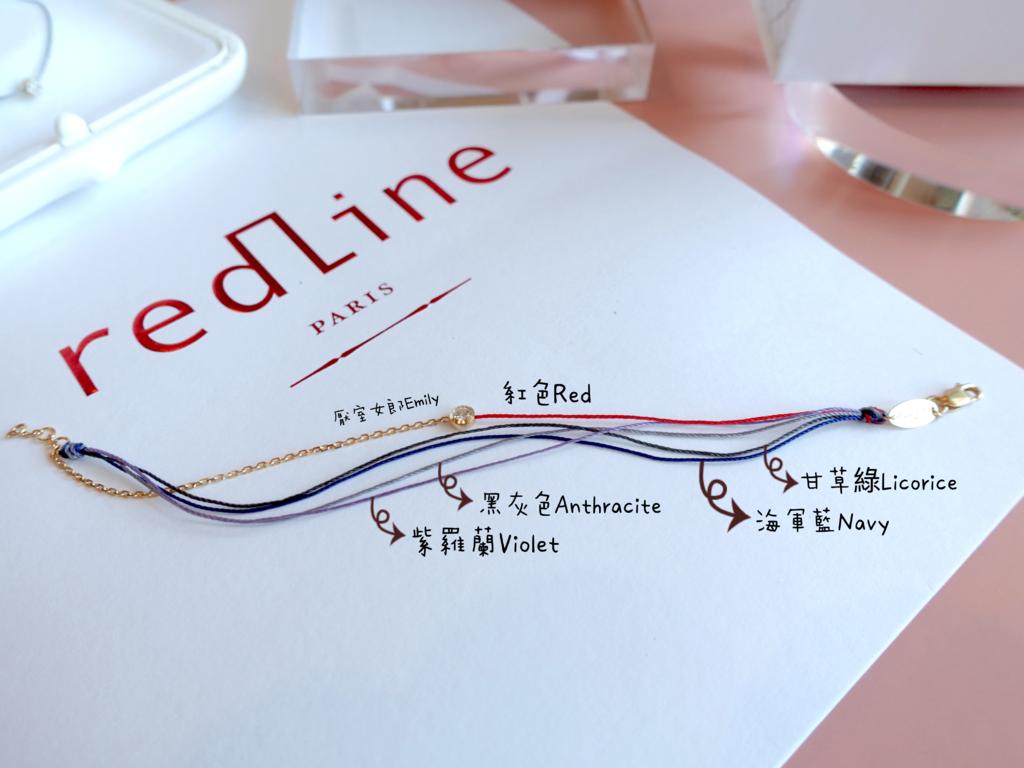 redline幸運紅繩.png