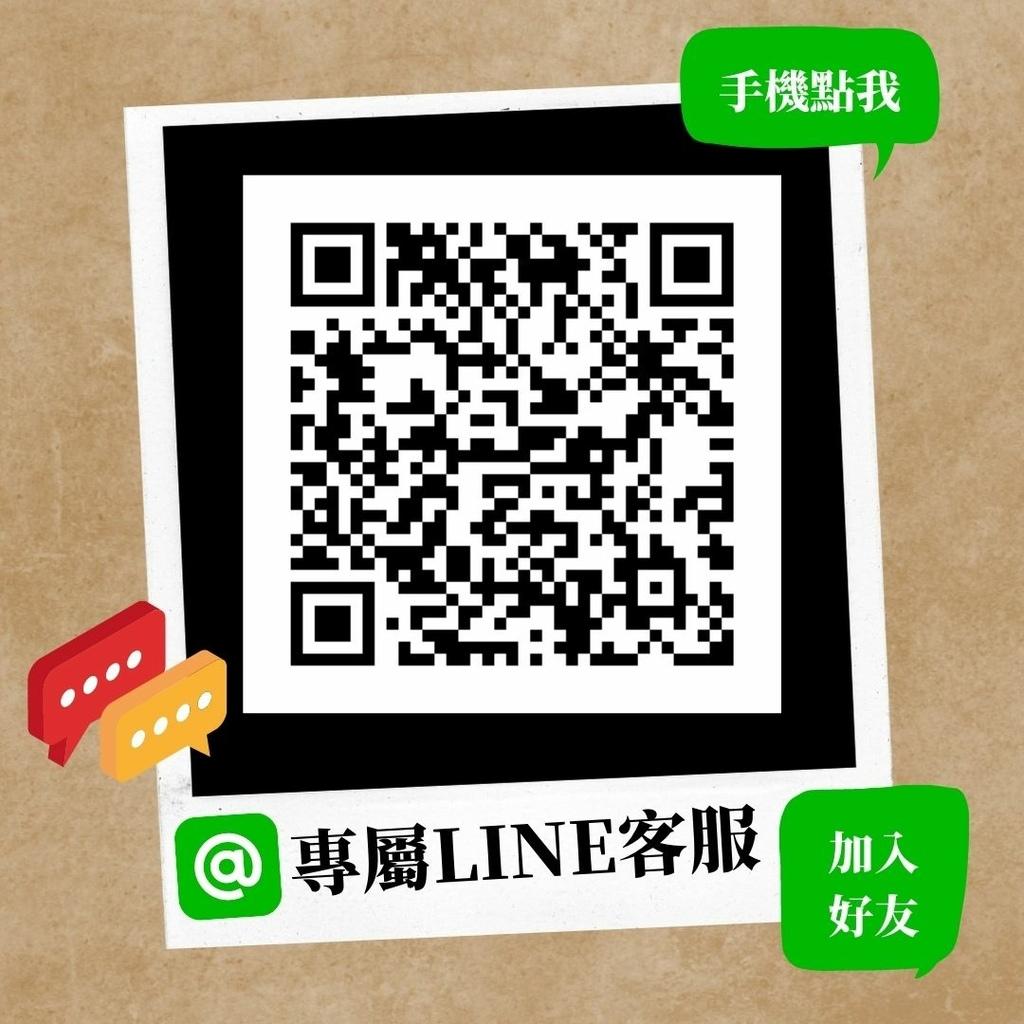 我的LINE客服.jpg