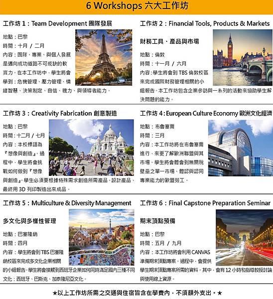 2017 TBS 國際企業策略管理碩士_頁面_2.jpg
