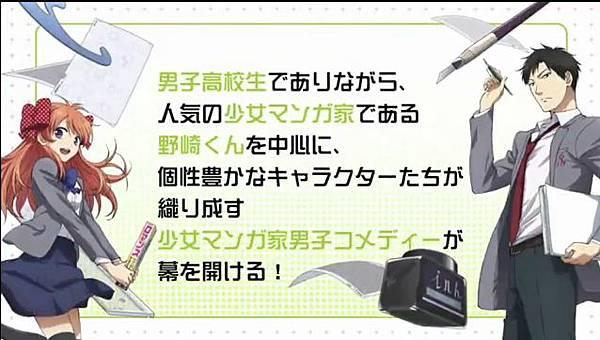 野崎君02.jpg