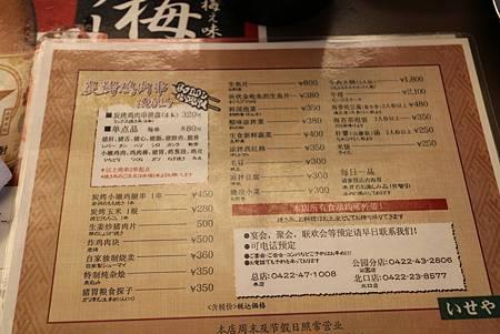 Japan_1234.JPG
