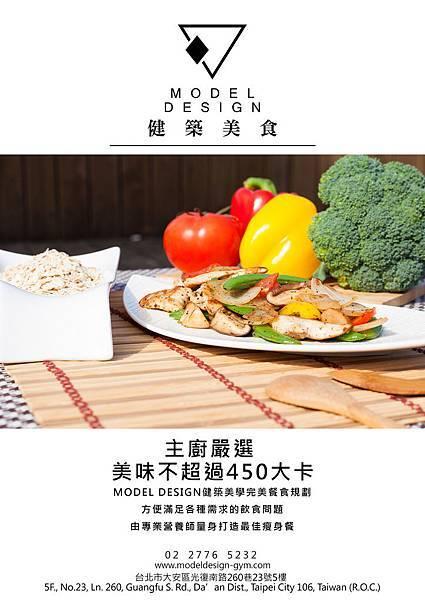 A4雙面彩色-餐食DM(正)-50張