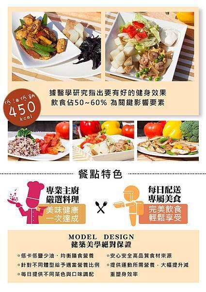 A4雙面彩色-餐食DM(背)-50張
