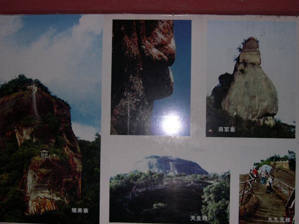 0811-17丹霞風景6