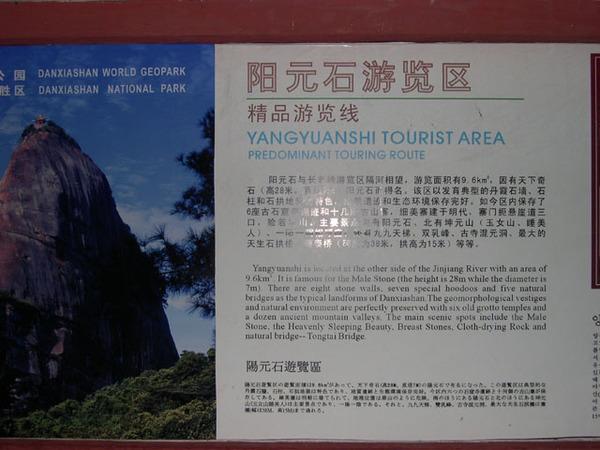 0811-19丹霞風景8