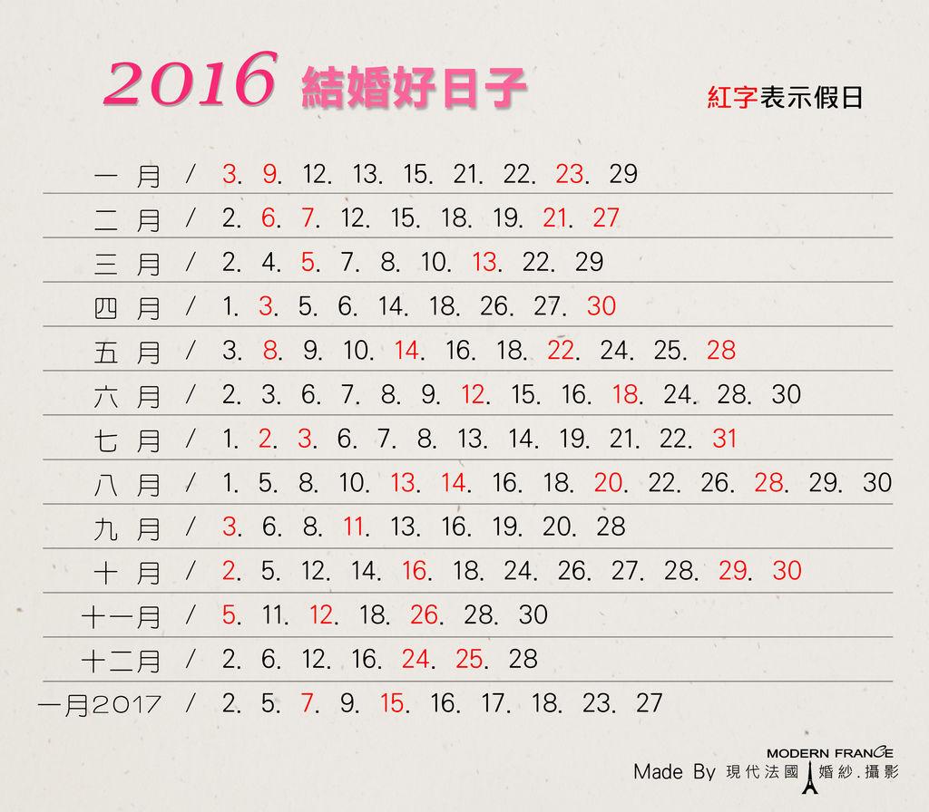 2016好日子.jpg
