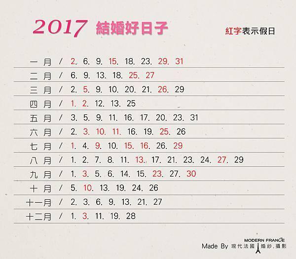 2017好日子.jpg