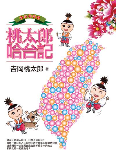 台灣囝婿之桃太郎哈台記