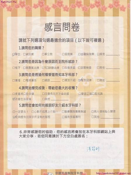 1031127洪筱昀SCN_0002 - 複製 (477x640)