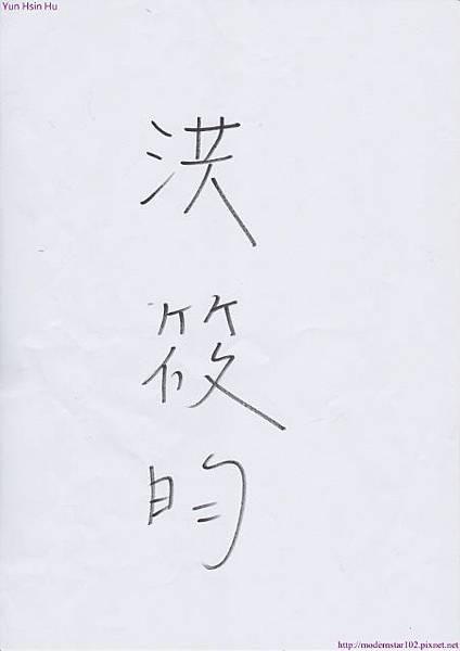 1031127洪筱昀SCN_0003 (452x640)