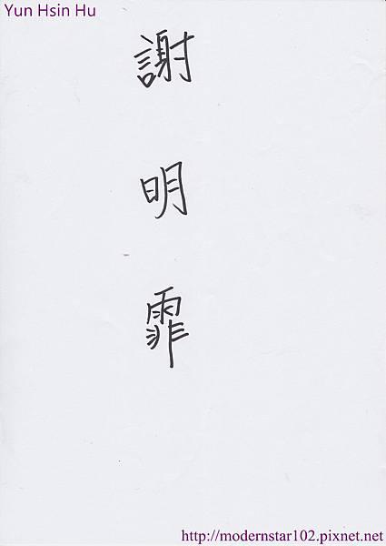 謝SCN_0002
