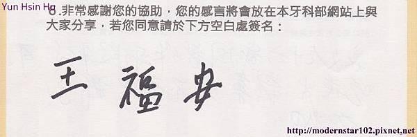 1040326王福安SCN_0003 (640x211)